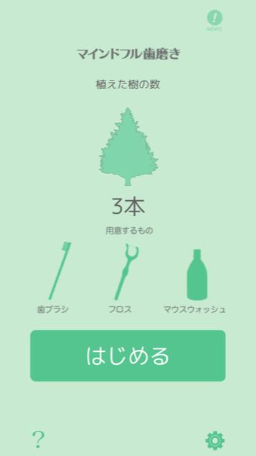 マインドフルネス歯磨きアプリ/マインドフル歯磨きtop